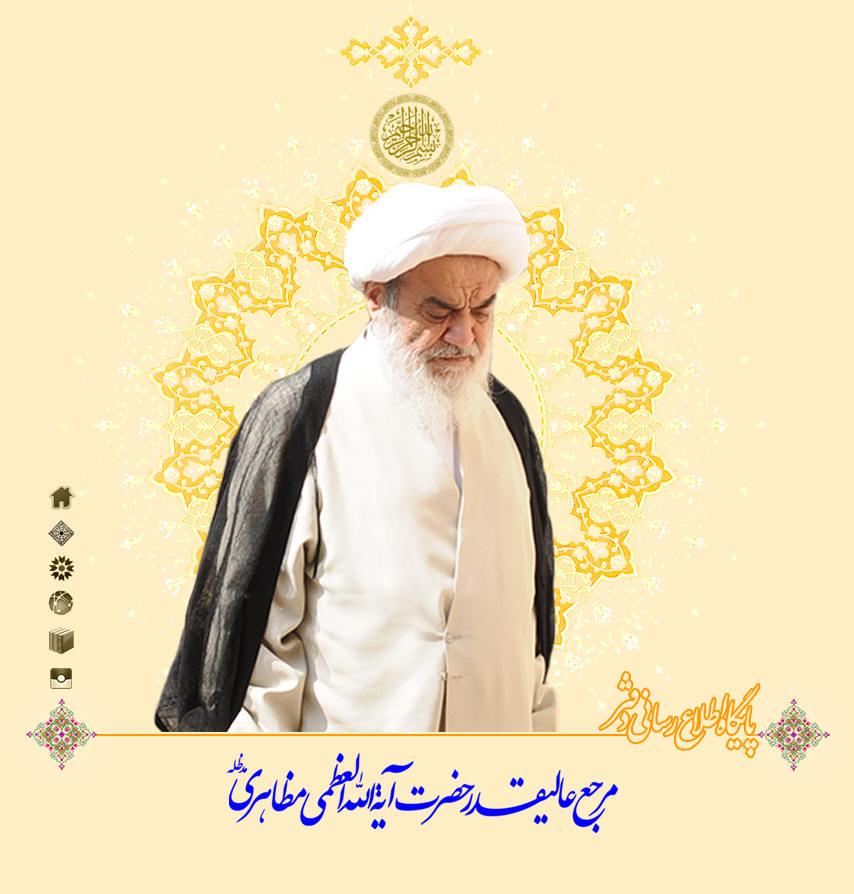 Image result for ayatollah hossein mazaheri